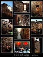 浙南古建筑-《鹅卵石房》